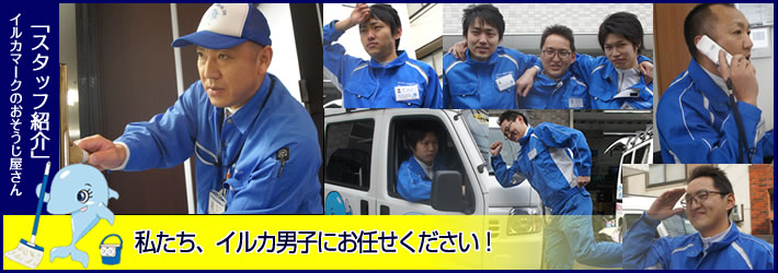 staff-all