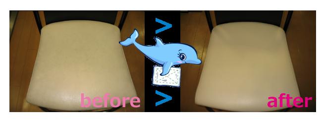 ソファー、椅子クリーニングビフォーアフター01