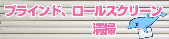 ブラインド、ロールスクリーン清掃大阪