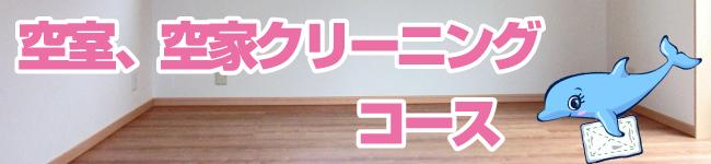 空室、空家クリーニングコース大阪