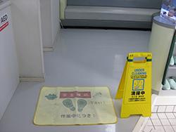 床ワックス作業の流れステップ1