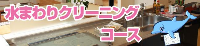 水まわりクリーニングコース大阪