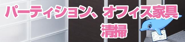 パーティション、オフィス家具清掃大阪