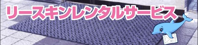 リースキンレンタルサービス 大阪