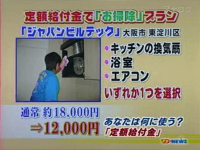 関西情報ネットtenハウスクリーニング出演1