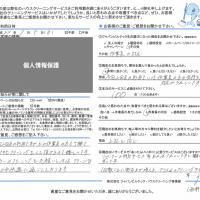 エアコンクリーニング大阪吹田 お客様の口コミ(評価)220705