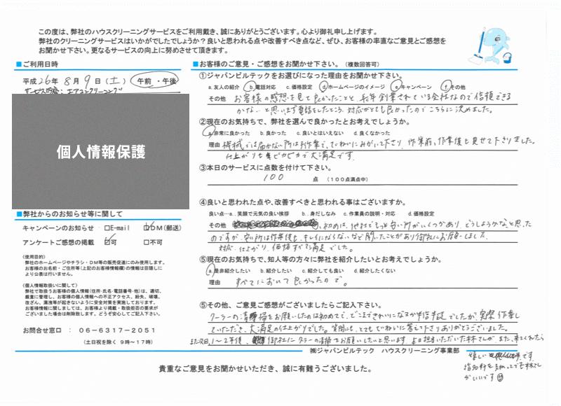 エアコンクリーニング大阪 お客様の口コミ(評価)No.0