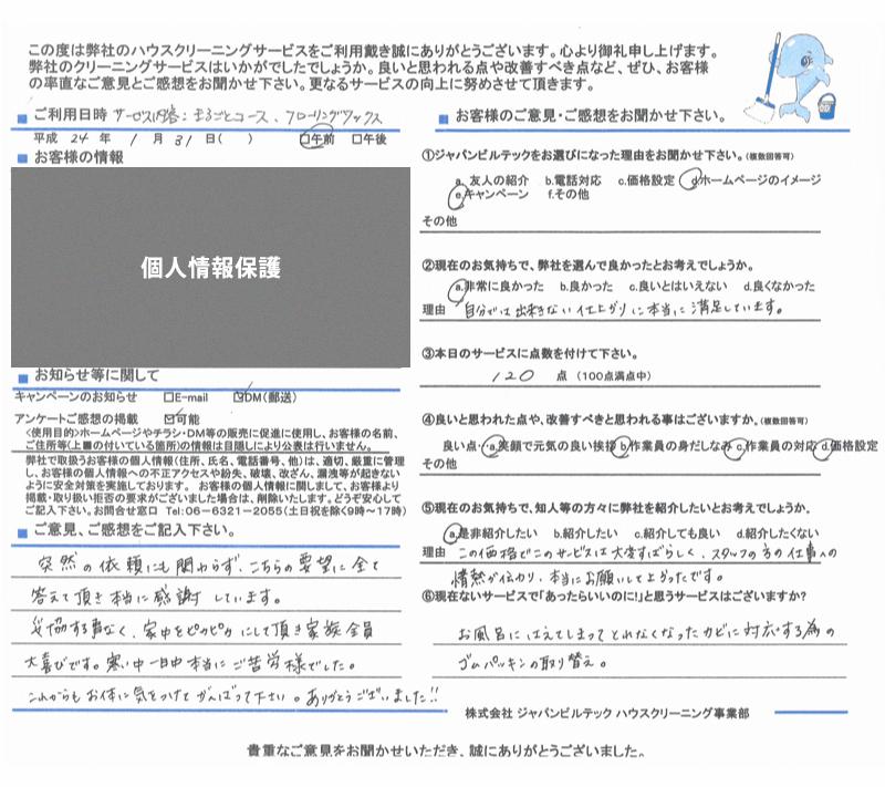 まるごとクリーニングコース大阪吹田 お客様の口コミ(評価)240131