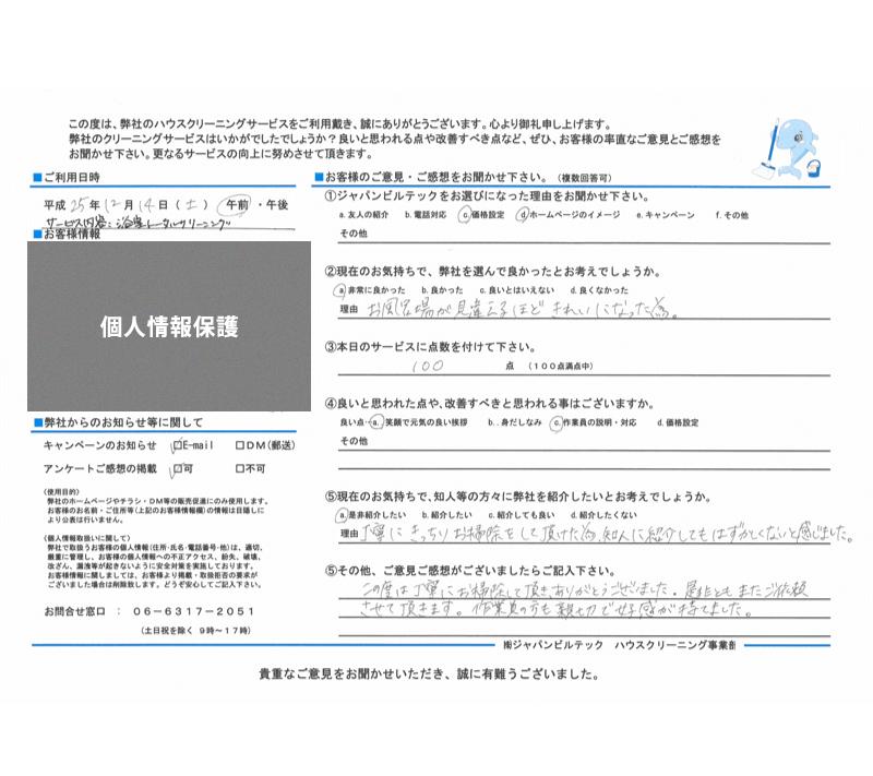 浴室クリーニング大阪吹田 お客様の口コミ(評価)251214
