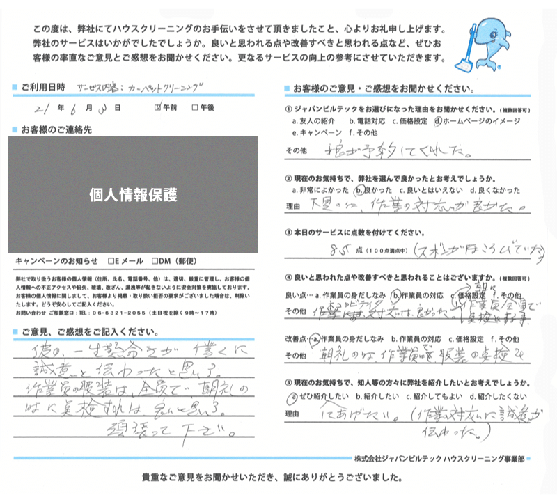 じゅうたん、カーペットクリーニング大阪吹田 お客様の口コミ(評価)210603