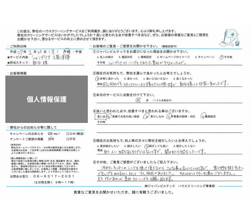 シャンデリア、照明器具清掃大阪吹田 お客様の口コミ(評価)270223