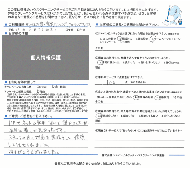 フローリング床ワックス大阪吹田 お客様の口コミ(評価)230521