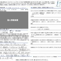 ハウスクリーニング大阪吹田 お客様の口コミ(評価)221110