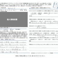 ハウスクリーニング大阪吹田 お客様の口コミ(評価)221228