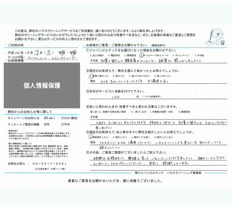 プレミアムクリーニングコース大阪吹田 お客様の口コミ(評価)261014
