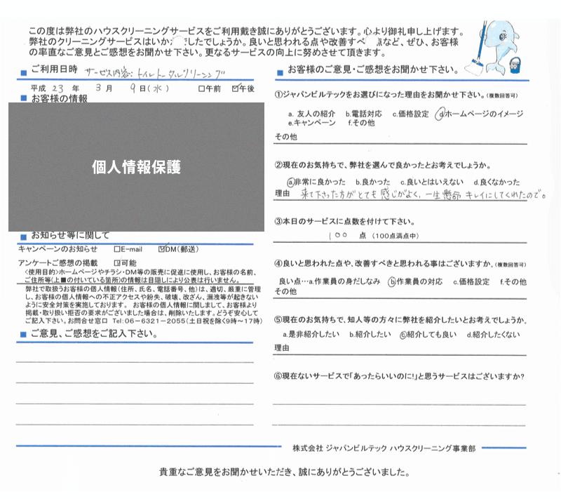 トイレクリーニング大阪吹田 お客様の口コミ(評価)230309
