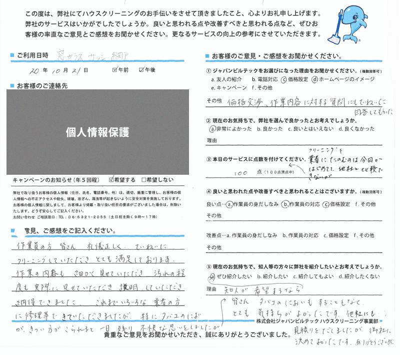 窓ガラス・サッシ・網戸清掃大阪吹田 お客様の口コミ(評価)201021