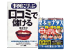 ハウスクリーニング大阪口コミ雑誌