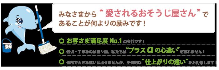 大阪を中心にハウスクリーニングを展開しているジャパンビルテックはお客様からの口コミ(評判)に自信あり!です。