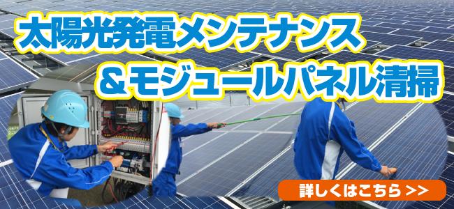 太陽光発電メンテナンス&モジュール清掃