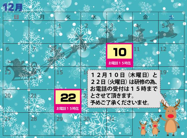 営業日のご案内(2015/12)