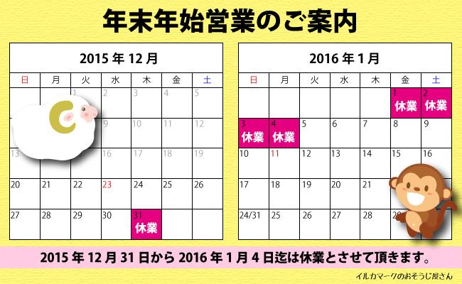 ハウスクリーニング大阪 年末年始営業のご案内