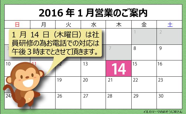 2016/1営業日のご案内(ハウスクリーニング)