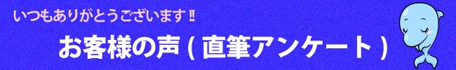 お客様の声(評判:口コミ)直筆アンケート