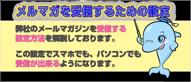 メール受信設定(JBTメルマガ)201609