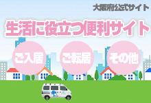 大阪の入居転居など生活に役立つ公式サイト