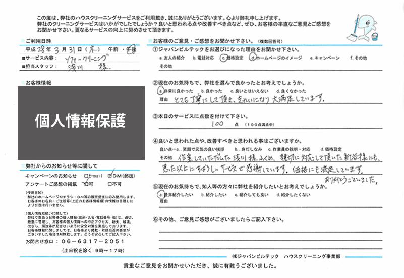 エアコンクリーニング大阪吹田 お客様の口コミ(評価)270627