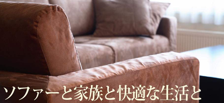快適な生活にはキレイなソファーがよく似合う