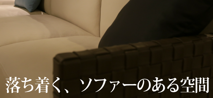 おしゃれなソファーのある空間