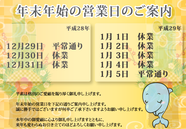2016年末年始の営業日のご案内|大阪のハウスクリーニングならイルカマークのお掃除屋さん