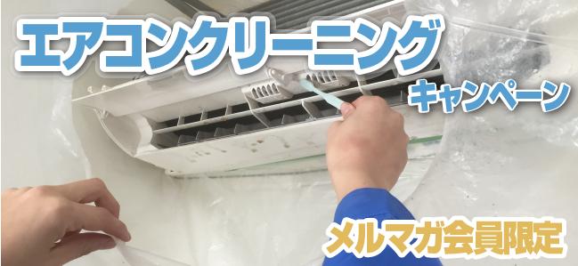 エアコンクリーニングキャンペーン|メルマガタイアップ