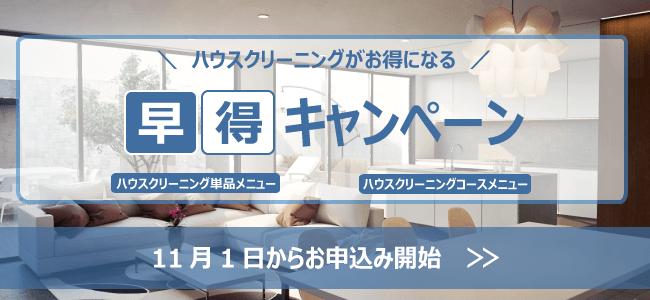 ハウスクリーニング早得キャンペーン大阪|大幅値引き実施