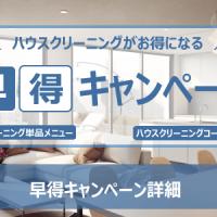 ハウスクリーニング早得キャンペーン大阪の詳細