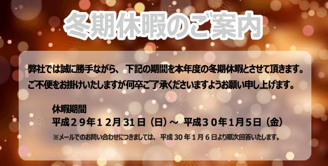 冬期休暇:2017/12/31->2018/1/5