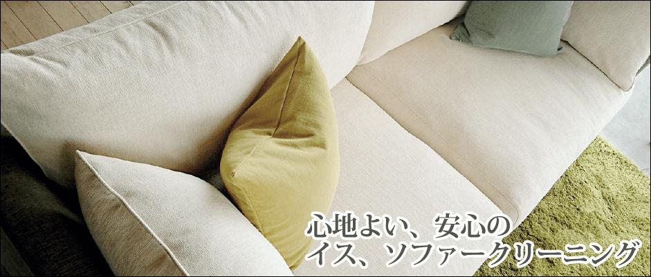 安心のイス、ソファークリーニング