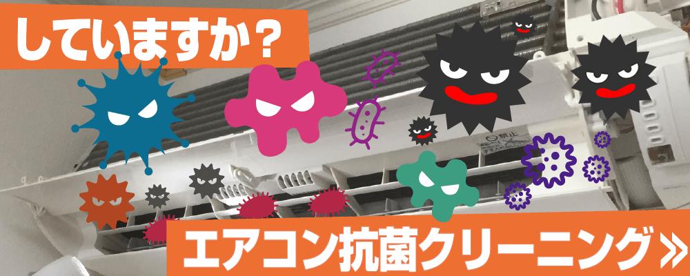 エアコン抗菌クリーニング大阪キャンペーン