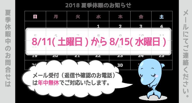 201808平成最後の夏季休暇2018/08/11から2018/08/15まで